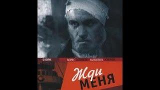 Download Жди меня (1943) фильм смотреть онлайн Video