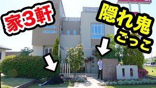 Download 家3軒を使ってガチ隠れ鬼ごっこしたら大興奮!! Video