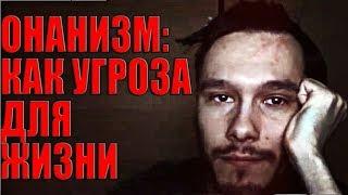 Download Негативные стороны Онанизма Video