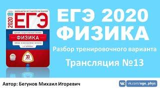 Download 🔴 ЕГЭ 2020 по физике. Разбор варианта. Трансляция #13 Video
