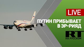 Download Прилёт Путина в Саудовскую Аравию — LIVE Video