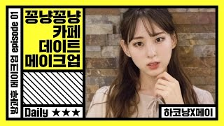 Download 방과후 메이크업 Ep.1] 꽁냥꽁냥 카페 데이트 메이크업 : After School Makeup Ep.1 Cafe makeup [HAKONYANG X MAY] Video