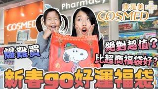 Download 康是美史努比福袋開箱!每包都超過399元的價值?!真的划算嗎?/就是生活 Video