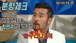 Download 【분량체크!】 최민수 - 6년만에 머리자르고 나타난 형 만수르 완벽빙의ㅋㅋ Video