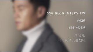 Download SSGBLOG INTERVIEW #026 배우 이서진 Video