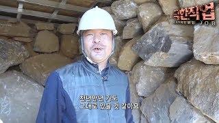 Download 극한직업 - Extreme JOB 시골집의 변신- 농가 주택 개조와 자연 토굴 시공 #003 Video
