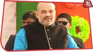 Download मालदा में दहाड़े Amit Shah, कहा- बंगाल में ममता सरकार को उखाड़ फेंकेगी BJP Video