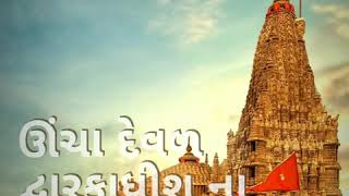Download Dwarkadhish Whatsapp Status Video