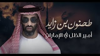Download طحنون بن زايد.. أمير الظل في الإمارات Video