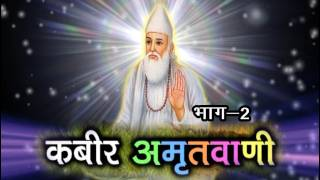 Download Kabir Amritwani Vol 2 || कबीर अमृतवाणी || Rakesh Kala || Biggest Hits Of Era Video