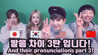 Download 데이브 [영어 한국어 일어 중국어 발음 차이 3탄] English, Korean, Chinese, Japanese Pronunciation Difference 3 Video