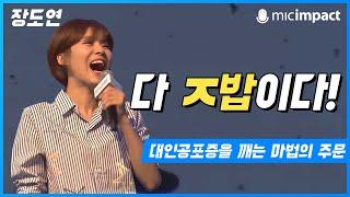Download [청페강연] 대인공포증을 깨는 마법의 주문 - 장도연 Video