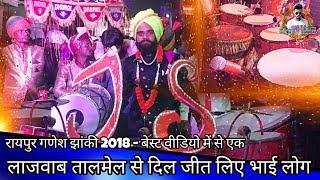 Download लाजवाब Performance { Natraj Dhumal Durg } Raipur Ganesh Jhanki 2018 | DjDhumalUnlimited Video