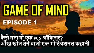 Download सब दिमाग का खेल है - GAME OF MIND EPISODE 1 - Motivational Video for Students Video