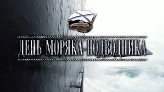 Download День моряка-подводника Video