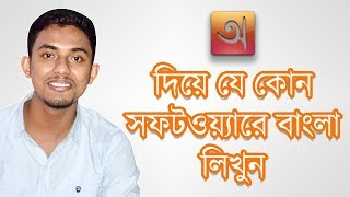 Download How To Write Bangla In Any Software [Photoshop, Premiere Pro & Etc] | Avro Bangli Typing Video