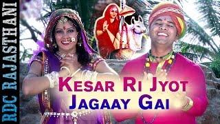 Download Aai Mata Ji New Bhajan 2016 | Kesar Ri Jyot Jagaay Gai | 1080p HD | Hemraj Goyal | Rajasthani Songs Video
