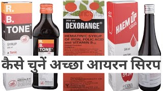 Download Best Iron Syrup In India/Achha Iron Syrup Kaun Sa hai? Video