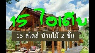 Download 15 สไตล์ 15 ไอเดียบ้านไม้สองชั้น (15 idea 15 style for wooden house building) Video