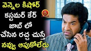 Download Vennela Kishore as Customer Care Executive || Latest Telugu Comedy Scenes || Vennela Kishore Comedy Video