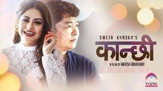 Download New Nepali Movie″Kanchhi″ Shweta Khadka Dayahang Rai (Announcement Program) Video