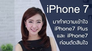 Download iPhone 7 พรีวิว - ทำความเข้าใจ ไอโฟน 7 และ ไอโฟน 7 Plus ก่อนตัดสินใจซื้อ | iT24Hrs Video