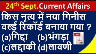 Download #24th Sept 2018 Current Affairs I Daily current affairs I Current affairs in Hindi and English Video