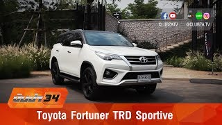 Download ขับซ่า 34 : ทดสอบ Toyota Fortuner TRD Sportive 2016 : Test Drive By #ทีมขับซ่า Video