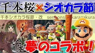Download 有名ボカロ曲「千本桜」とスプラの「シオカラ節」がまさかの合体!?【マリオメーカー】 Video