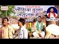 Download रातोंधिया दुल्हा ससुरारी में (भाग-1) - Superhit Bhojpuri Birha 2017    Haider Ali Jugnu Video
