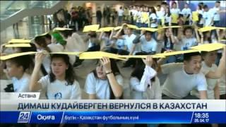 Download В столичном концертном зале «Казахстан» чествуют Димаша Кудайбергена Video