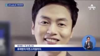Download 마약에 빠진 홈쇼핑계 황태자 류재영 Video