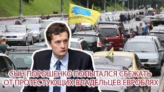 Download Разговор евробляхеров с сыном Порошенко Video