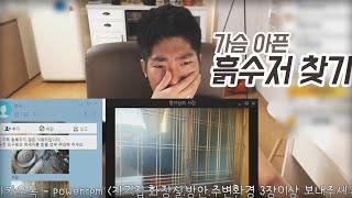 Download 눈물의 흙수저찾기 / GOD-TUK Video
