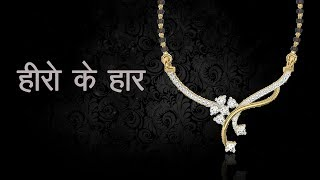 Download Latest Diamond Necklaces From TBZ Jewellers Mumbai With Price Video