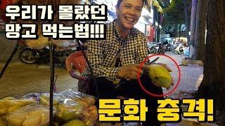 Download 우리가 몰랐던 충격적인 망고 먹는법! Video