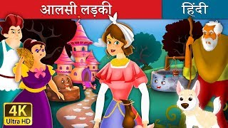 Download आलसी लड़की की कहानी | The Lazy Girl Story in Hindi | Hindi Fairy Tales Video