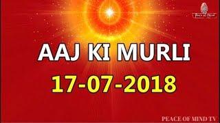 Download आज की मुरली 17-07-2018 | Aaj Ki Murli | BK Murli | TODAY'S MURLI In Hindi | BRAHMA KUMARIS | PMTV Video