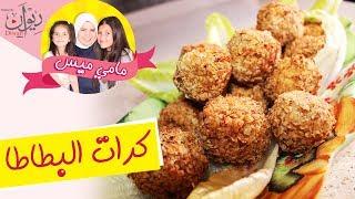 Download مامي ميس - كرات البطاطا Video