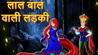 Download लाल बाल वाली लड़की   Hindi Cartoon   Cartoon in Hindi   Kids Cartoon   Mahacartoon Tv XD Video