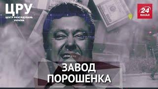 Download ЦРУ. Таємниці заводу Петра Порошенка Video