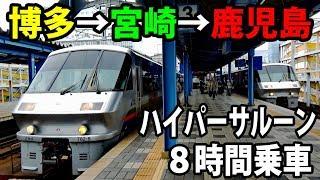 Download 【最長特急】783系にちりんシーガイア&きりしまグリーン車の旅【201806九州3】 Video