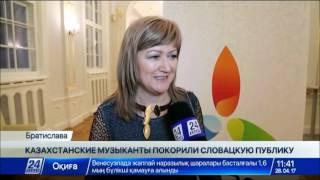 Download Казахстанским музыкантам аплодировали стоя в Словакии Video