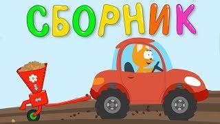 Download ОГРОМНЫЙ #СБОРНИК песен мультиков для детей про трактор машинки поезда и животных Video