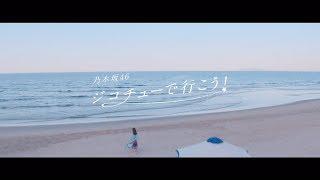 Download 乃木坂46 『ジコチューで行こう!』 Video