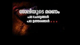Download Sali Murder Case | സാലിയുടെ മരണം പല ചോദ്യങ്ങള് | Maravil Thirivil 21 Nov 2017 Video