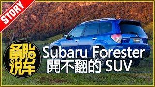 Download Subaru Forester:一台開不翻的SUV Video