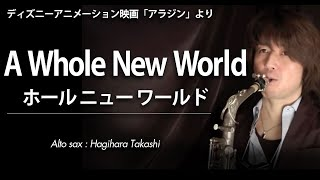 Download WMS-13-002 ホール・ニュー・ワールド(アルトサックス・ソロ) Video