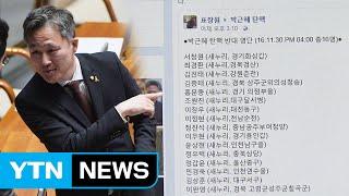 Download 표창원 의원, 탄핵반대 의원 명단 공개 논란 / YTN (Yes! Top News) Video