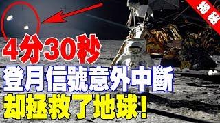 Download 重大內幕!在登月直播信號中斷的4分30秒,阿姆斯特朗的一句話拯救了地球! Video